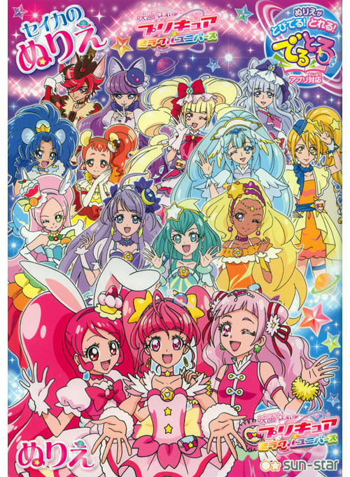 PreCure Miracle Universe Coloring Book