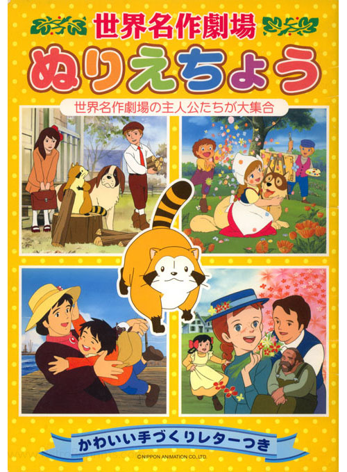 Cartoon Collection Nippon Coloring Book