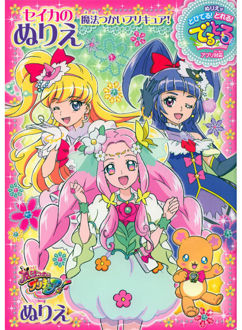 Witchy PreCure! Coloring Book