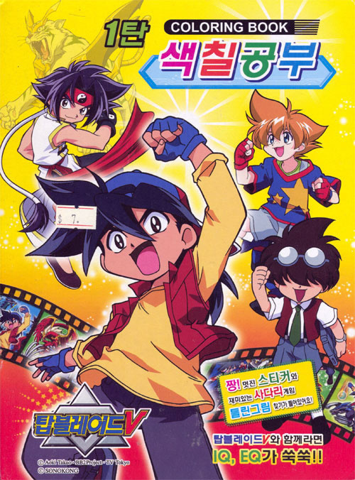 Beyblade Coloring Book