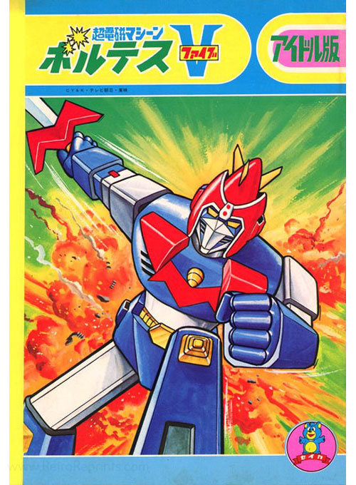 Chodenji Machine Voltes V Coloring Notebook