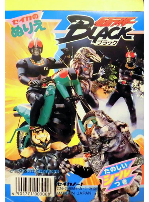 Kamen Rider Black Coloring Book