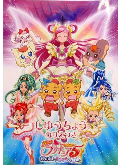 Yes! PreCure 5 Coloring Notebook