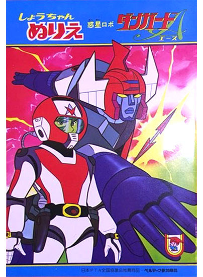 Wakusei Robo Danguard Ace Coloring Book