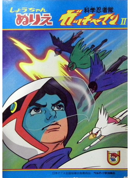 Battle of the Planets Coloring Book