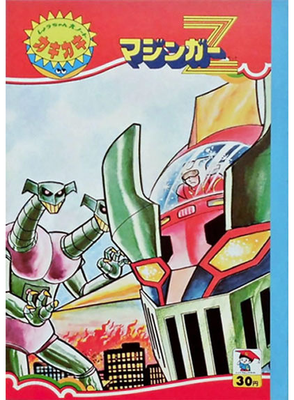 Great Mazinger Coloring Notebook