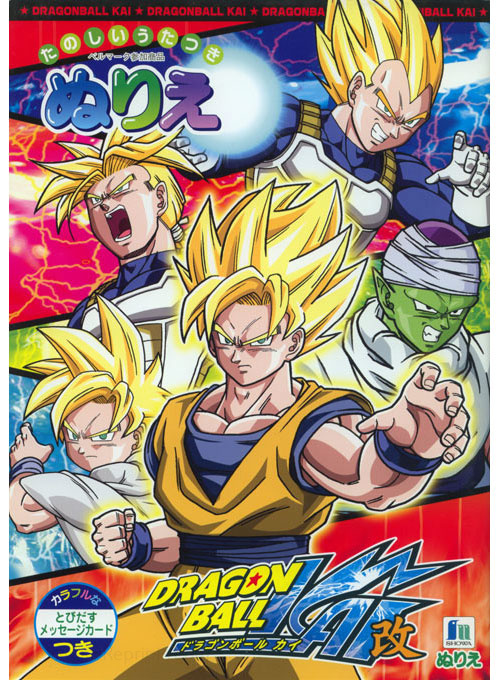 Dragon Ball Kai Coloring Book