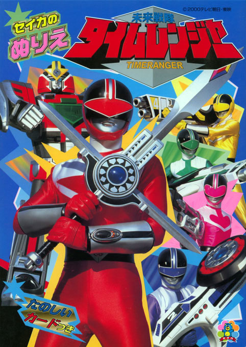 Power Rangers Time Force Coloring Book