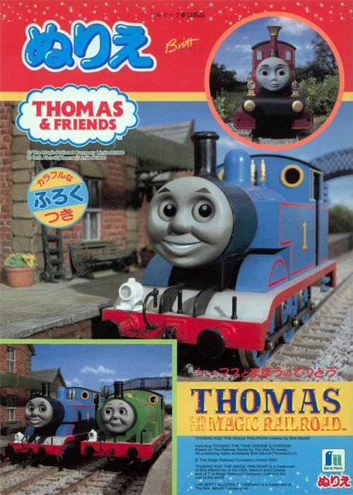 Thomas Friends Coloring Books RetroReprints The world