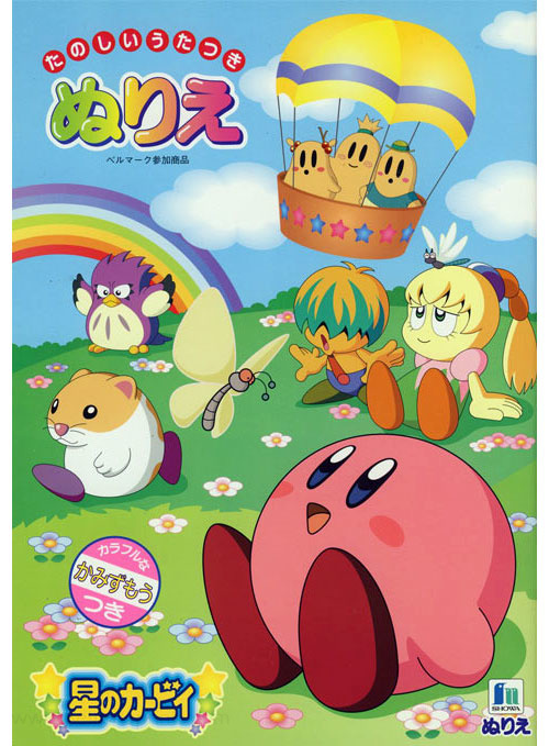 Kirby - Right Back At Ya! Coloring Book