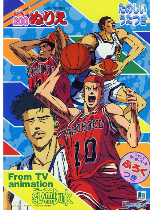 Slam Dunk Coloring Book
