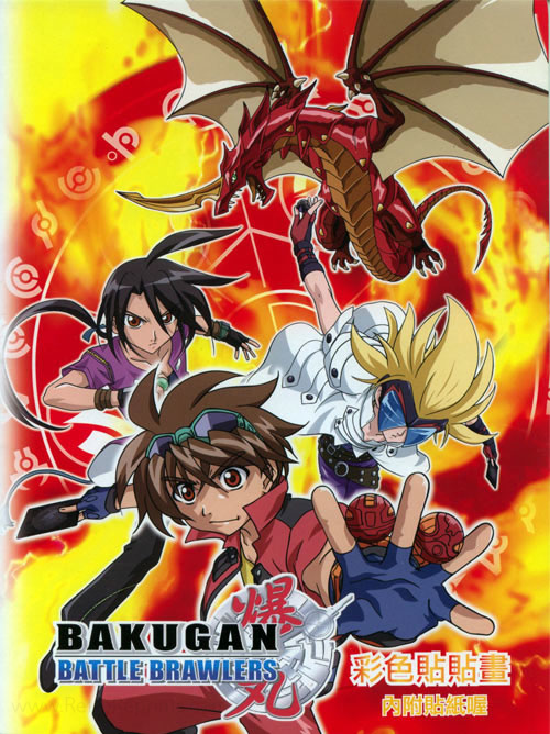 Bakugan Battle Brawlers Coloring Book