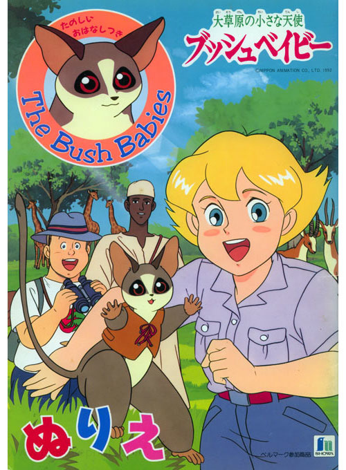 Bush Baby, The Coloring Book