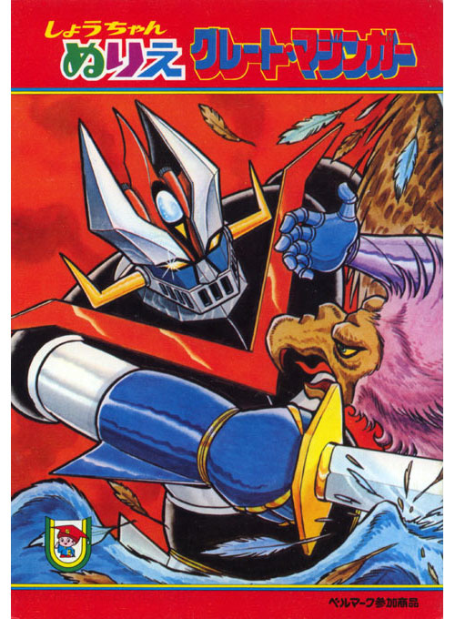 Great Mazinger Coloring Book