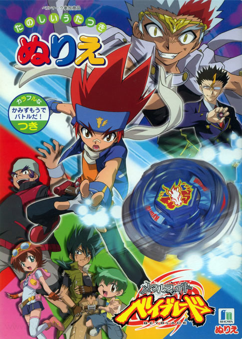 Beyblade: Metal Fusion Coloring Book